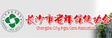 长沙市老年保健协会