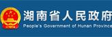 湖南省人民政府