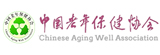 中国老年保健协会